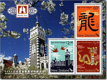 2012 Beijing International Stamp and Coin Expo